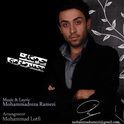 آهنگ جدید و بسیار زیبای محمدرضا رامزی با نام حرم نگات